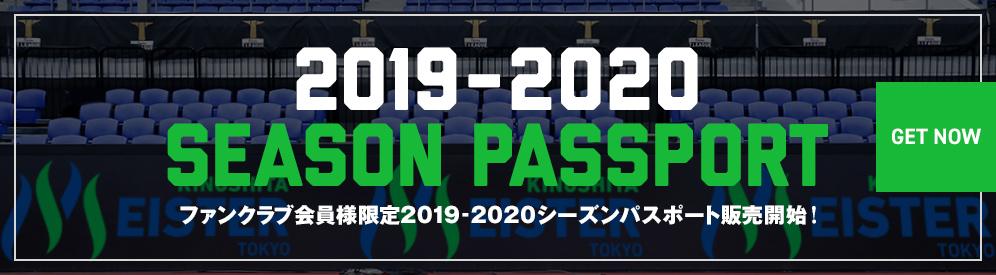 ファンクラブ会員様限定2019-2020シーズンパスポート販売開始!