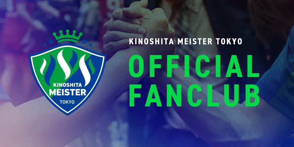 木下マイスター東京オフィシャルファンクラブ 2019-2020シーズン