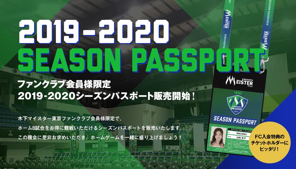 ファンクラブ会員様限定 2019-2020シーズンパスポート販売開始!