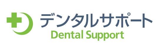 デンタルサポート株式会社