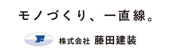 株式会社藤田健装