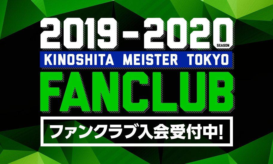 2019-2020シーズンファンクラブ入会受付中