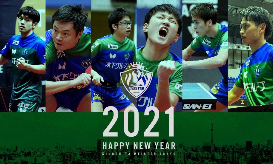 木下マイスター東京 2021年 新年のご挨拶